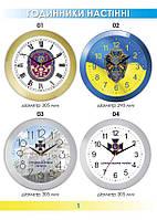 Настенные часы с гербом «СБУ»