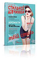 Енциклопедія для допитливих Книга стильної дівчинки