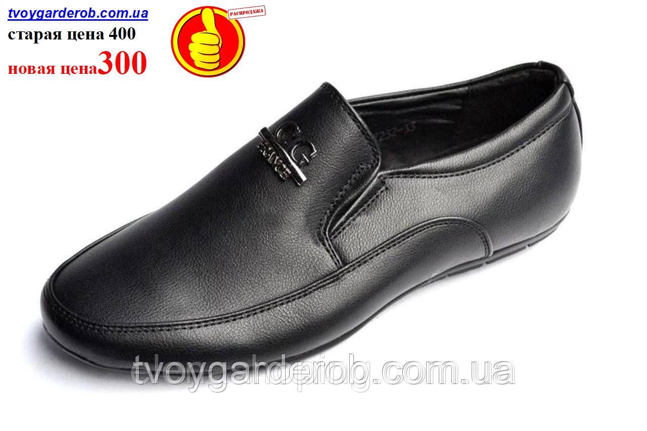 Туфли-мокасины для мальчика  (р 33-38)