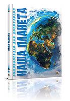 Енциклопедія для допитливих А5 Наша планета, фото 1