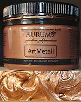 Фарба металік Бронза. AtrMetall Aurum. 100 г. 18 кольорів, фото 1