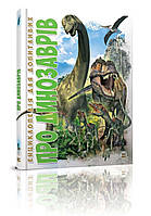 Енциклопедія для допитливих Про динозаврів