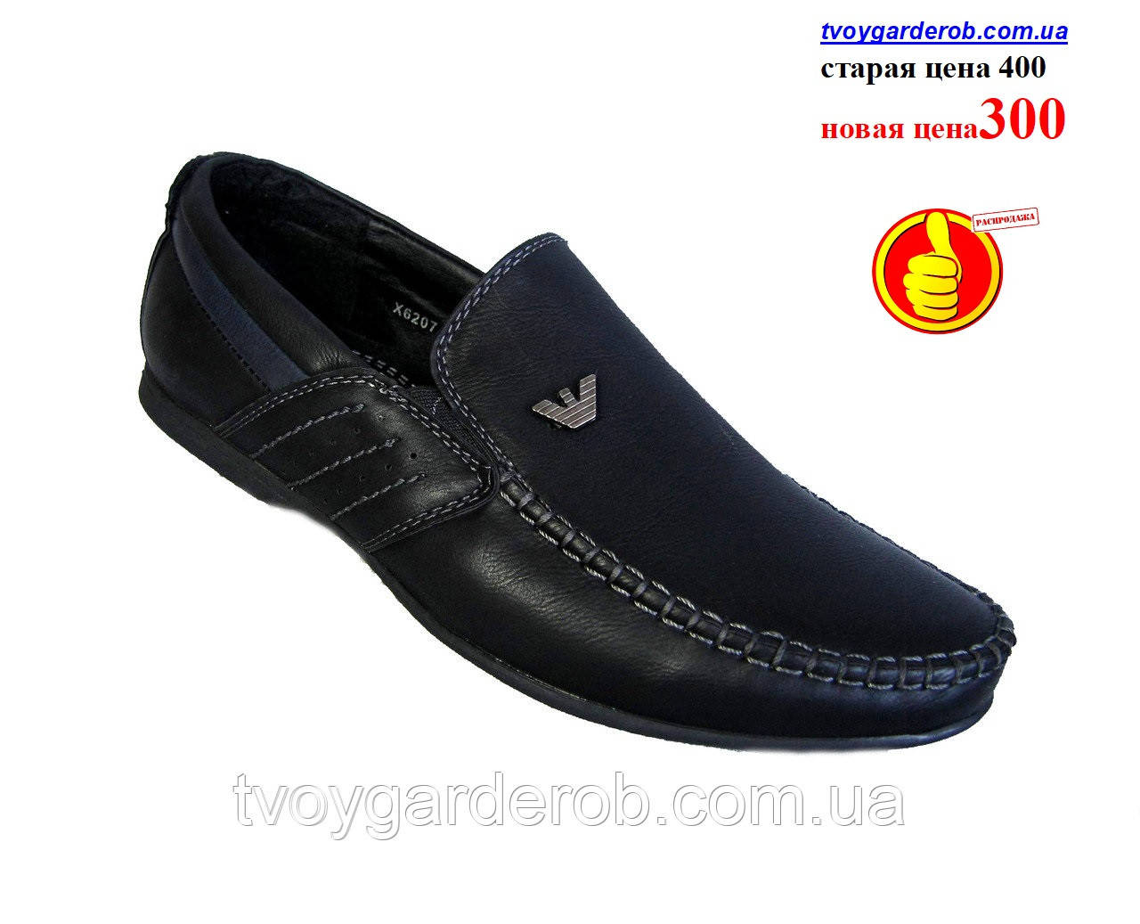Туфли-мокасины для мальчика черные (р 34)