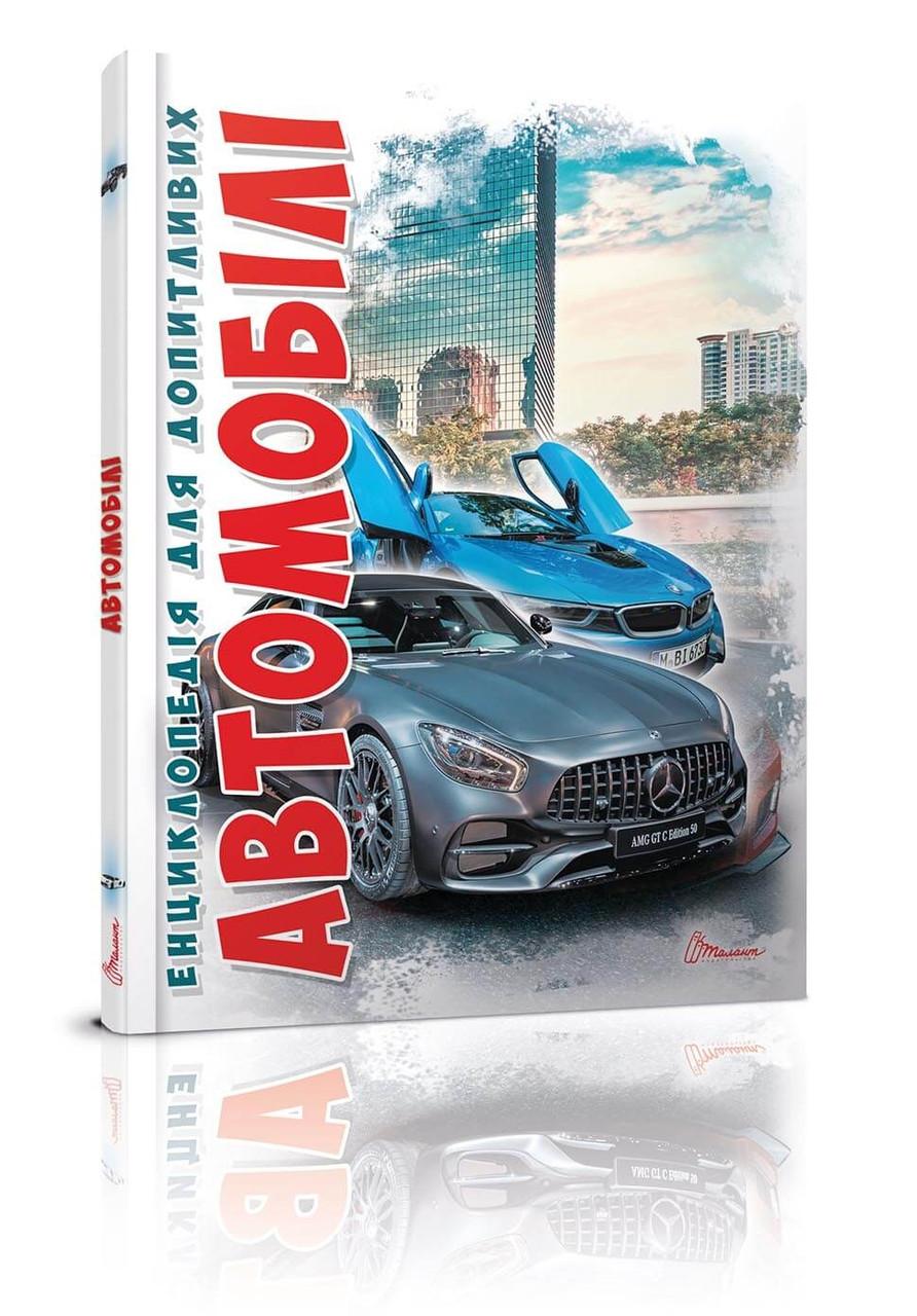 Енциклопедія для допитливих А5 Автомобілі - фото 1