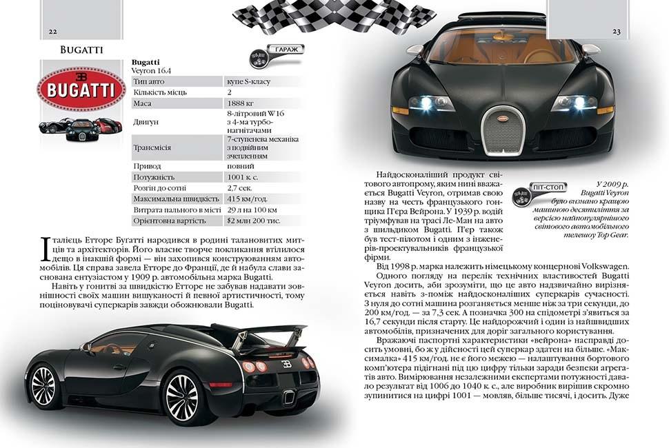 Енциклопедія для допитливих А5 Автомобілі - фото 2