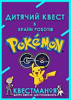 """Дитячий живий квест """"Квестман та Покемон GO!"""" на ВДНГ /""""Країна Роботів"""""""
