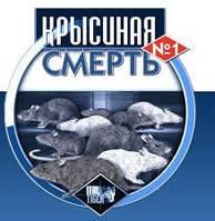 Средство родентицидное Крысиная смерть №1 200гр, фото 1