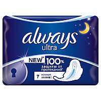 Гигиенические прокладки Always Ultra Night 7 шт.