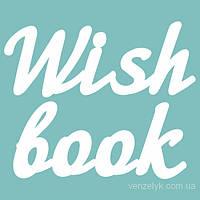 Чипборд Wish book, 33*160