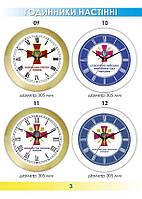 Настенные часы с гербом