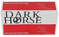 Сигаретные гильзыDark Horse 500 штук