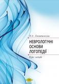 Неврологічні основи логопедії курс лекцій. Автор Лопатинська Н.А.