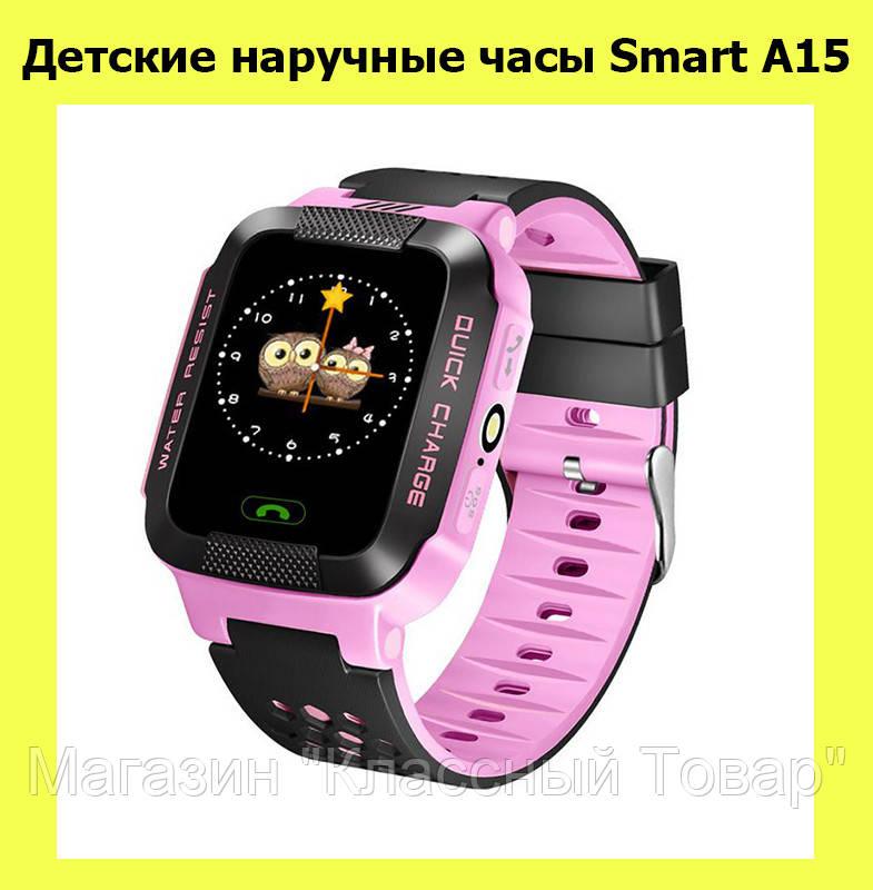 Детские наручные часы Smart A15