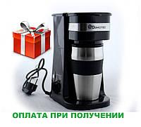 Капельная кофеварка Domotec MS-0709 с металической кружкой, фото 1