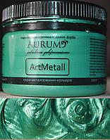 Фарба металік Смарагдова . AtrMetall Aurum. 100 г. 18 кольорів, фото 1