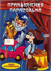 DVD-диск Пригоди Парасольки - Наші мультфільми (СРСР, 1972-1986)