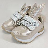 Детские кроссовки для девочки кремовые ушки 23р.