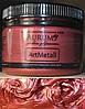 Фарба металік Червоне вино. AtrMetall Aurum. 100 г. 18 кольорів