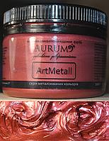 Фарба металік Червоне вино. AtrMetall Aurum. 100 г. 18 кольорів, фото 1