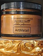 Фарба металік Червоне золото. AtrMetall Aurum. 100 г. 18 кольорів, фото 1
