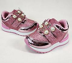 Детские кроссовки для девочки розовые бусины 22р.
