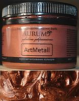 Фарба металік Мідь. AtrMetall Aurum. 100 г. 18 кольорів, фото 1