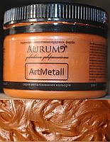 Фарба металік Помаранчеве Срібло. AtrMetall Aurum. 100 г. 18 кольорів, фото 1