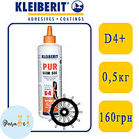 Клейберит PUR 501 влагостойкий полиуретановый клей D4  (фасовка 0,5 кг)