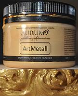 Фарба металік Світле золото . AtrMetall Aurum. 100 г. 18 кольорів