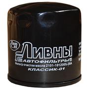 2101-1012005-20А фильтр масляный  (пр-во г.Ливны)