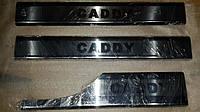 Накладки на внутренние пороги Volkswagen Caddy (2004-2009) нержавейка,3шт