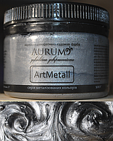Фарба металік Темне Срібло . AtrMetall Aurum. 100 г. 18 кольорів, фото 1
