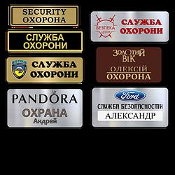 Бейджи для сотрудников охранных фирм