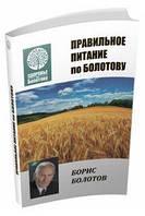 """Болотов Борис """"Правильное питание по Болотову"""""""