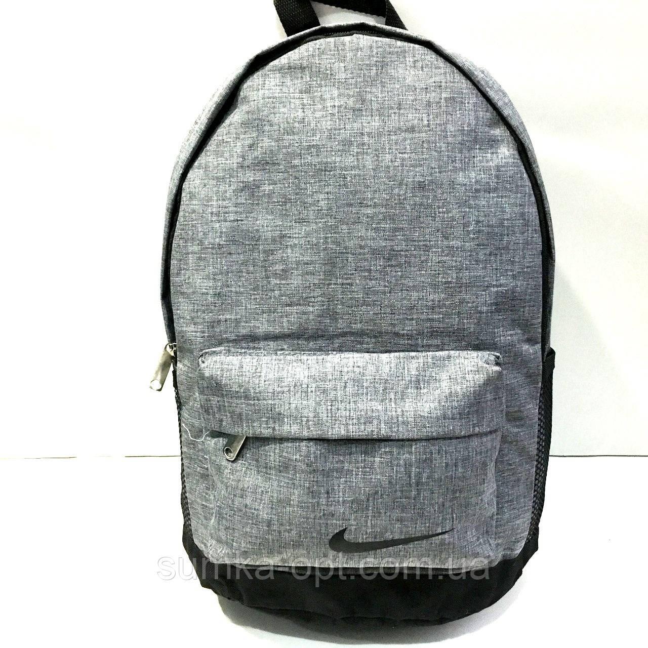 Рюкзаки спортивные текстиль под джинс Nike (серый)28*40см