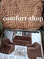 Чехол на диван и кресла корица