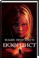 Екзорцист В. Пітер Блетті