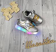Кроссовки кеды на мальчика детские светящиеся 22-23 размер (13,5-14 см)