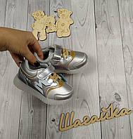 Кроссовки кеды на мальчика детские 23 размер (14 см)