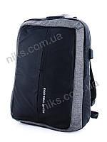 Рюкзак антивор городской, для ноутбука c USB Superbag, серый