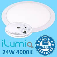 Светодиодный встраиваемый светильник iLumia - 24W (1900Lm), 4000K (нейтральный белый свет), 295мм (круг)
