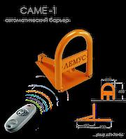 Барьер антипарковочный автоматический CAME Unipark-1 350мм*450мм