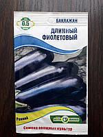 Семена баклажана Длинный фиолетовый 0.5 гр