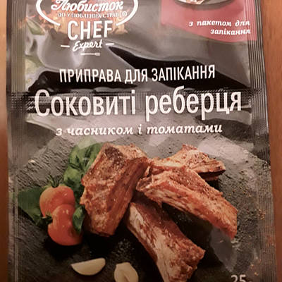 Для запекания приправа (Сочные Рёбрышки с чесноком и томатом) + рукав для запекания 25 грамм