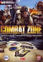 Компьютерная игра Combat Zone. Элитные подразделения (PC) original