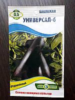 Семена баклажана Универсал-6  0.5 гр