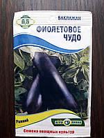 Семена баклажана Фиолетовое чудо 0.5 гр