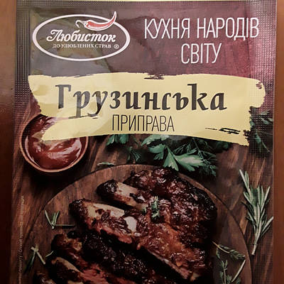 Грузинская приправа  25 грамм