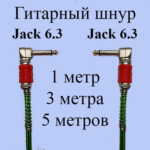 Кабель для электрогитары с угловыми Джеками 6.3