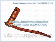 Вісь Т-16 важіль включення ВОМ (Т16.37.022-4)